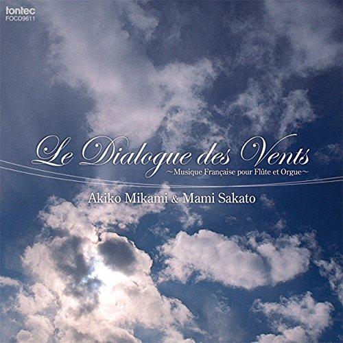 風のディアローグ ~フルートとオルガンのためのフランス音楽~