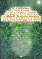 バンドスコア アニソンハイパーコレクション アニメの名曲をバンドで弾こう!