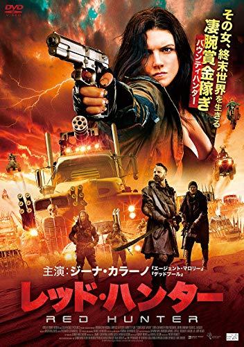 レッド・ハンター [DVD]