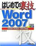 はじめての裏技Word2007 (ADVANCED MASTER SERIES)