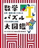 「数学パズル大図鑑Ⅰ(古代から19世紀まで): 名問・難問を解いて楽しむパ...」販売ページヘ