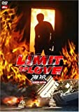 LIMIT OF LOVE 海猿 <プレミアム・エディション>[DVD]