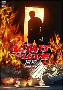 LIMIT OF LOVE 海猿 プレミアム・エディション [DVD]