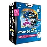 PowerDirector10 Ultra 特別優待版