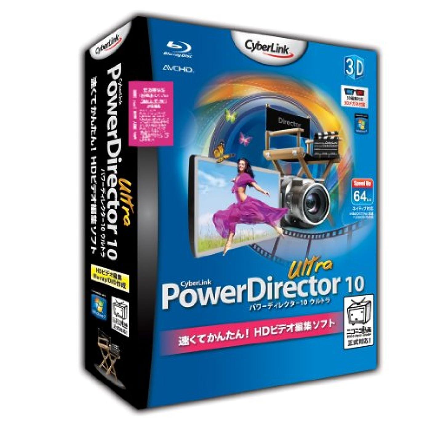 まっすぐにする巨大なポータブルPowerDirector10 Ultra 特別優待版