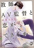教師がAV監督と恋ができるか (ダイトコミックス BLシリーズ 414)