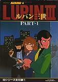 100てんランドアニメコレクション 4