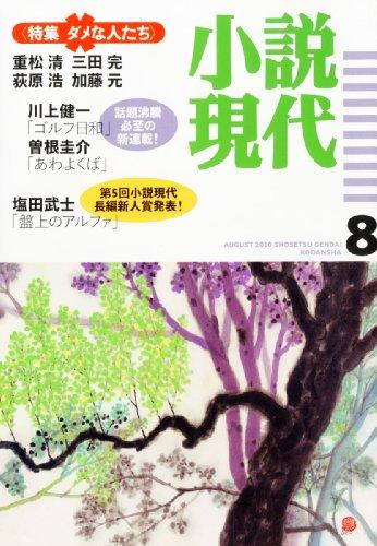 小説現代 2010年 08月号 [雑誌]