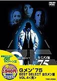 <東映55キャンペーン第12弾>Gメン'75 BEST SELECT 女Gメン編 VOL.4 【DVD】