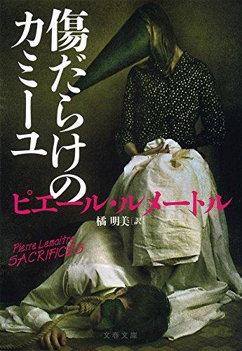 傷だらけのカミーユ (文春文庫) (文春文庫 ル 6-4) -