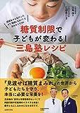 糖質制限で子どもが変わる 三島塾レシピ