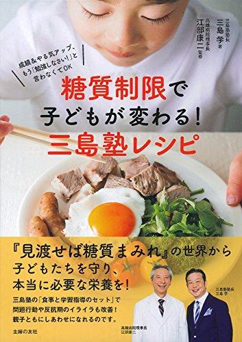 糖質制限で子どもが変わる! 三島塾レシピ — 成績&集中力アップ! もう「勉強しなさい! 」は言わなくてOK