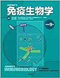 免疫生物学(原書第9版) 画像
