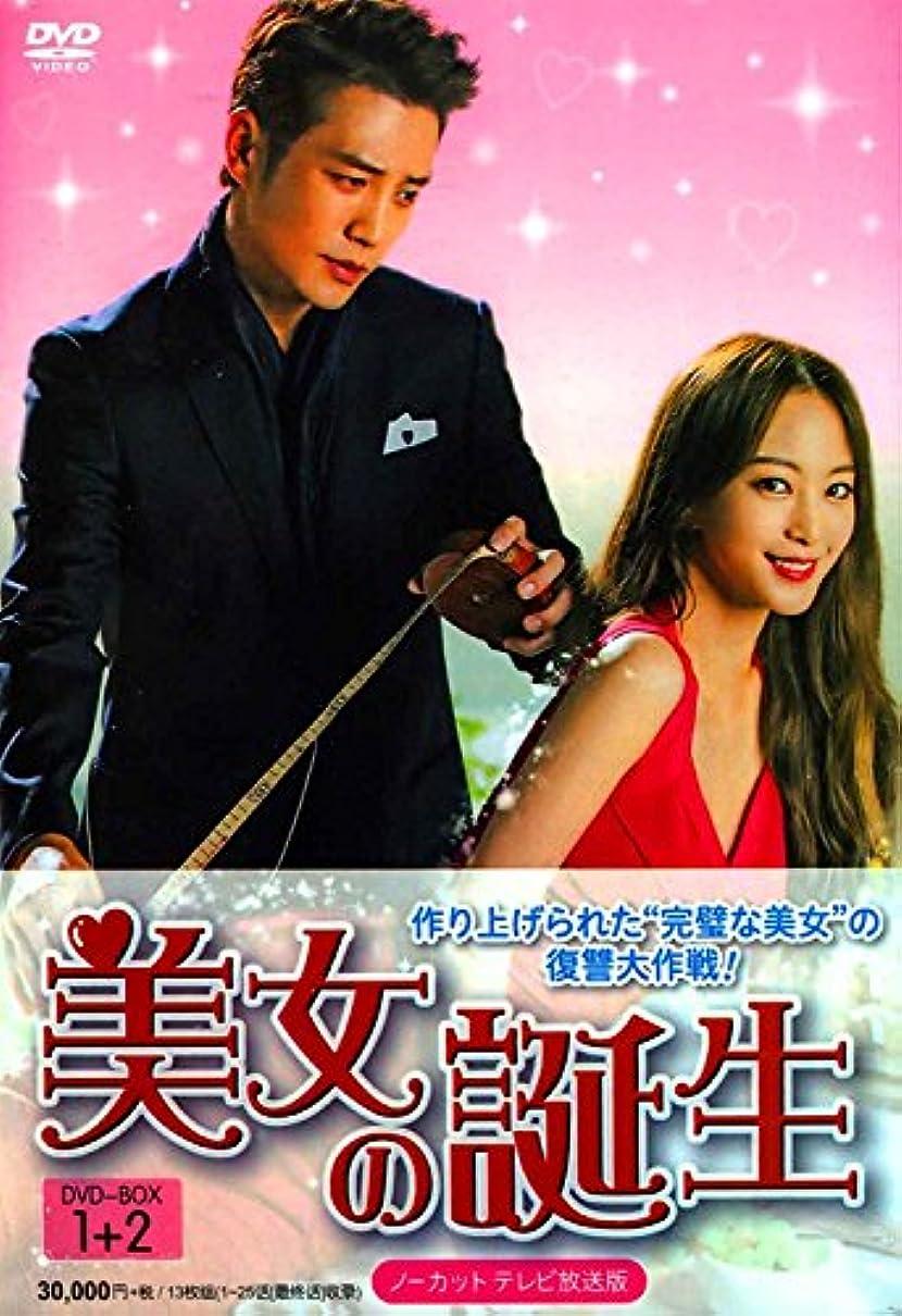 肖像画速度エゴイズム美女の誕生DVD-BOX1+2 13枚組 韓国語 字幕: 日本語