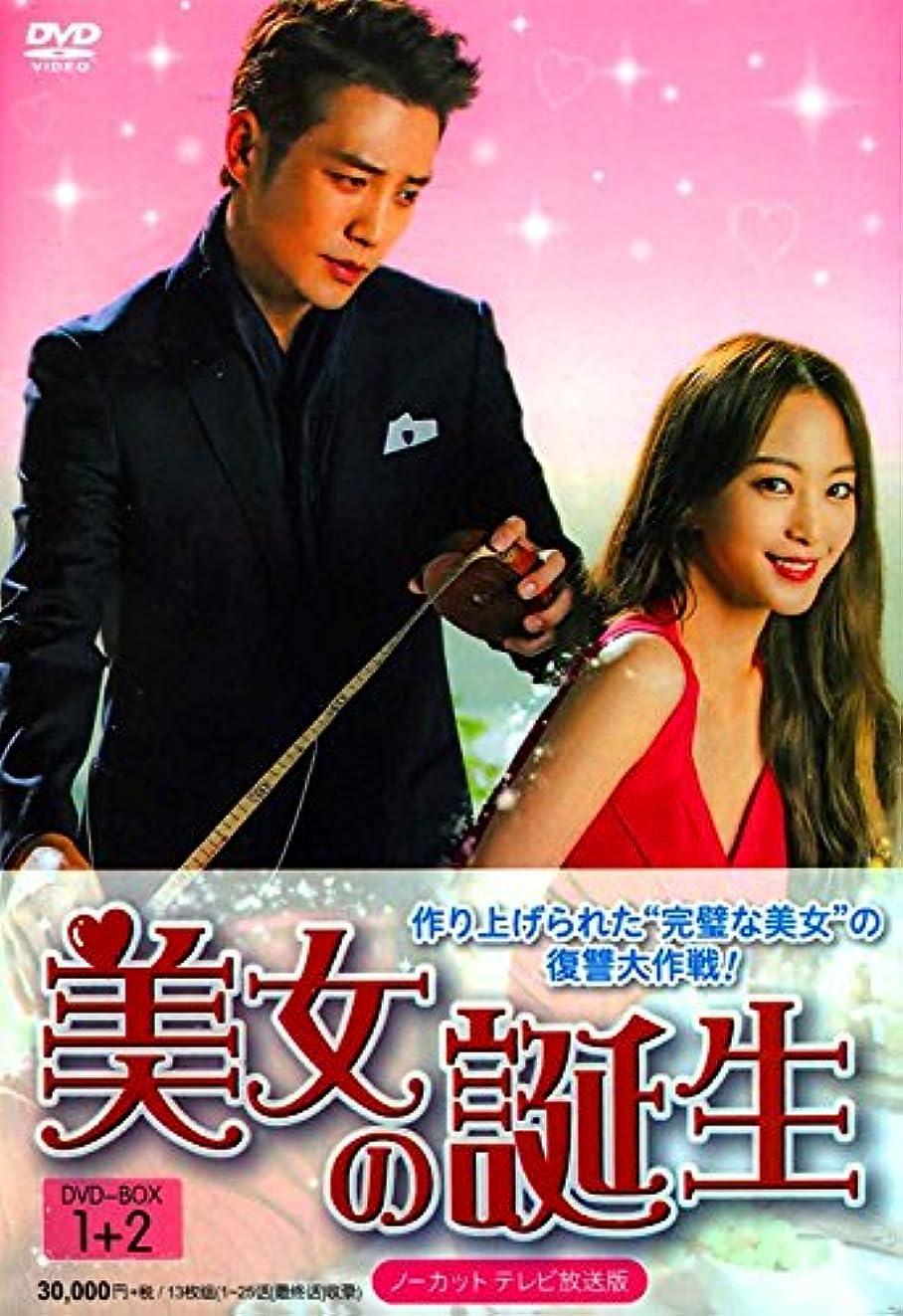 アイデア大人毎月美女の誕生DVD-BOX 1+2 13枚組 韓国語/日本語字幕
