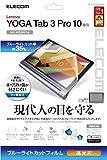ELECOM YOGA Tab 3 Pro 10 液晶保護フィルム ブルーライトカット TB-LEY3PAFLBLGN