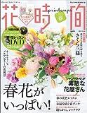 花時間 2013年 春号 [雑誌] 画像