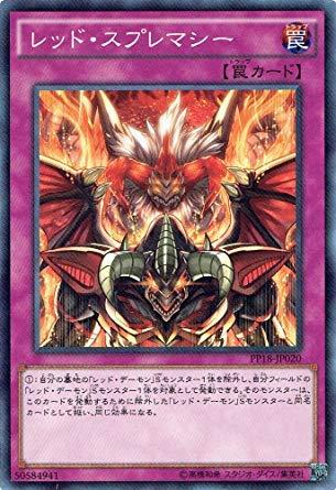 遊戯王 ARC-V レッド・スプレマシー (ノーマル) / プレミアムパック18 シングルカード PP18-JP020-N