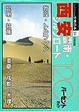 西安・雲南・シルクロード120パーセントガイド (ひとりで行ける世界の本)