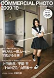 COMMERCIAL PHOTO (コマーシャル・フォト) 2009年 10月号 [雑誌]