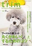 trim(トリム) Vol.54(2018年2月号)