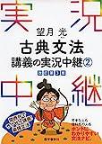 望月光 古典文法講義の実況中継(2) (実況中継シリーズ)