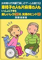 車椅子の人も片麻痺の人もいっしょにできる楽しいレク30&支援のヒント10 (お年寄りが笑顔で楽しむゲーム&遊び)