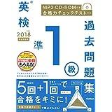 2018年度 英検準1級過去問題集 新試験対応 MP3 CD-ROMつき (英検過去問題集)