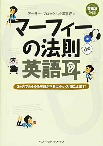 英語耳・多読 マーフィーの法則de英語耳 3ヵ月であらゆる英語が平易にゆっくり聞こえ出す!の詳細を見る