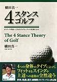 横田真一 4スタンスゴルフ(書籍/雑誌)