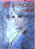 蒼いレクイエム / 六道 慧 のシリーズ情報を見る