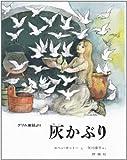 灰かぶり (評論社の児童図書館・絵本の部屋)