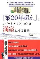 (旧版)「築20年超え」のアパート・マンションを満室にする秘訣