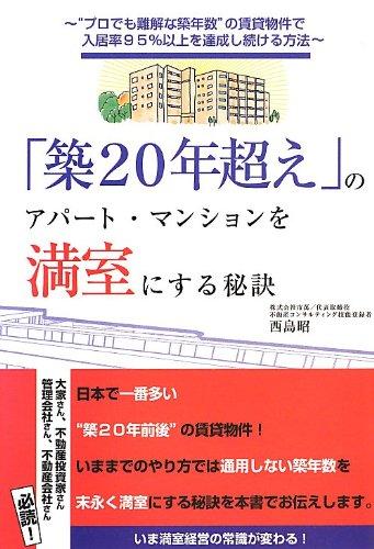(旧版)「築20年超え」のアパート・マンションを満室にする秘訣の詳細を見る