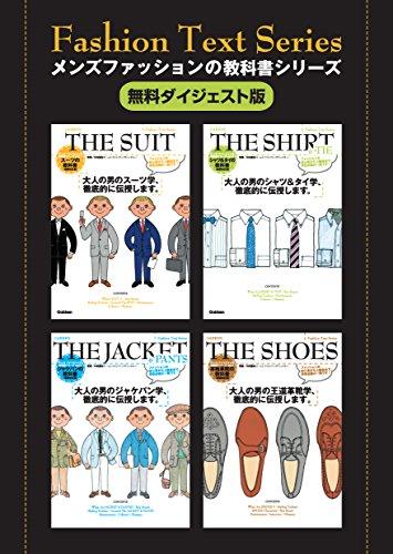 メンズファッションの教科書シリーズ Fashion Text Series 無料ダイジェスト版