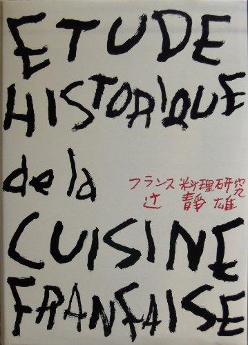フランス料理研究  / 辻 静雄
