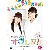はるかとゆきよのオフレコ! Vol.1 [DVD]