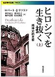 ヒロシマを生き抜く〈上〉―精神史的考察 (岩波現代文庫)