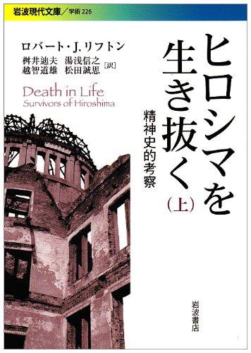 ヒロシマを生き抜く〈上〉―精神史的考察 (岩波現代文庫)の詳細を見る
