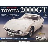 週刊 トヨタ 2000GT 2012年 4/3号 [分冊百科]