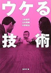 ウケる技術 (新潮文庫)