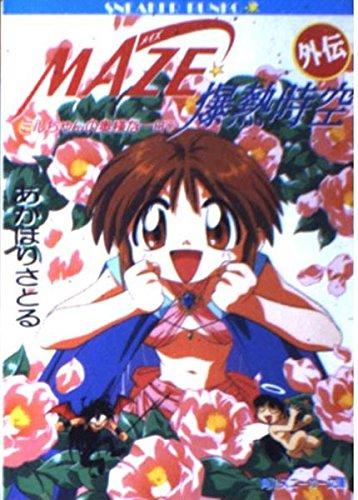 MAZE(メイズ) 爆熱時空外伝―ミルちゃんの奥様な一日 (角川スニーカー文庫)の詳細を見る