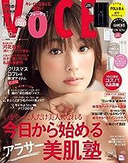 VOCE 2018年11月号【雑誌】