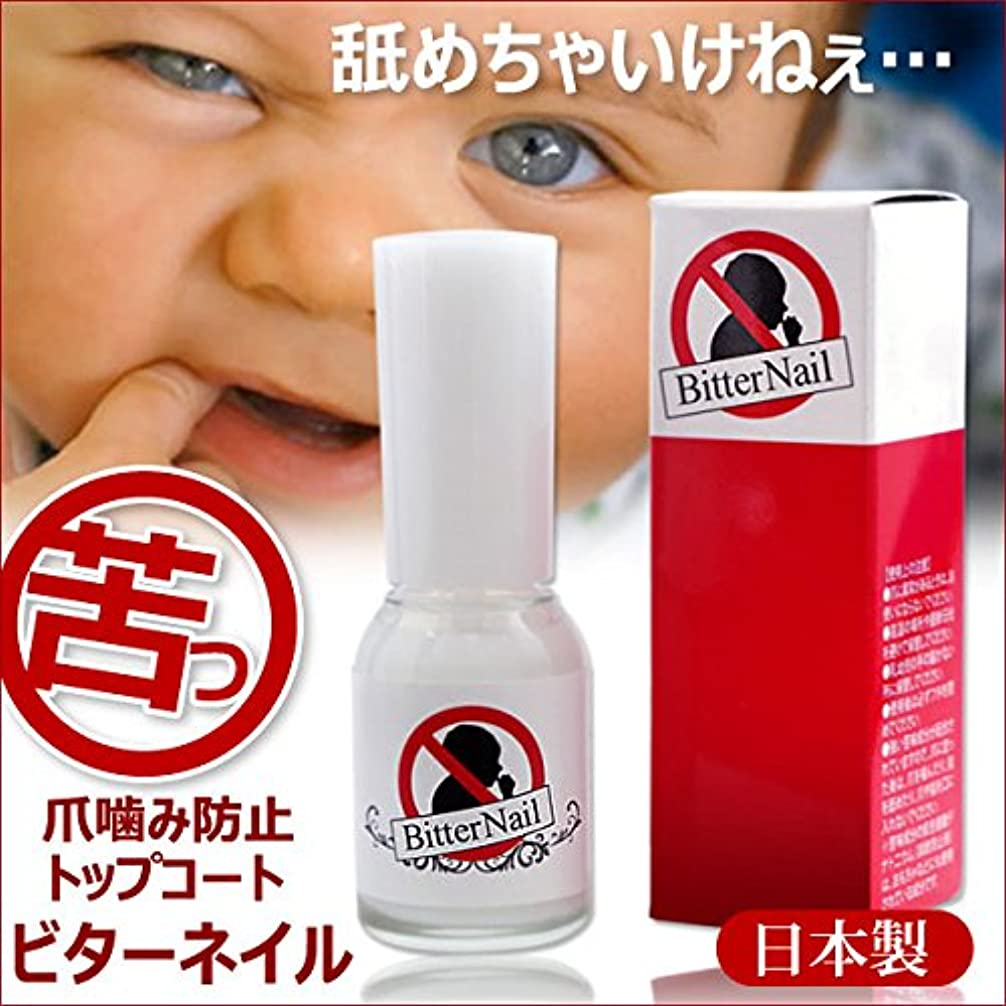 インサート四分円地雷原ビターネイル 10ml 日本製爪噛み防止トップコート 増量版 爪噛み 指しゃぶり