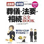 葬儀・法要・相続完全BOOK (特選実用ブックス)