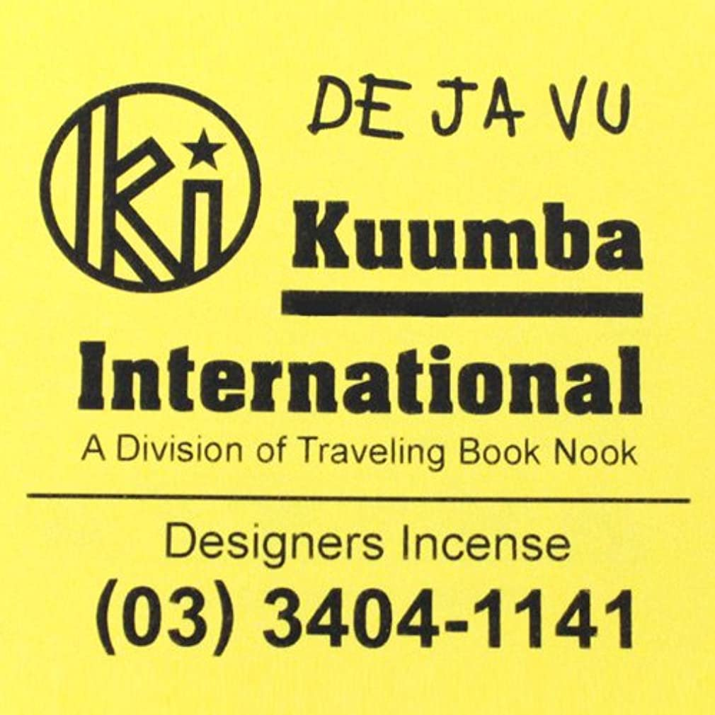 永続資金王室KUUMBA (クンバ)『incense』(DE JA VU) (Regular size)