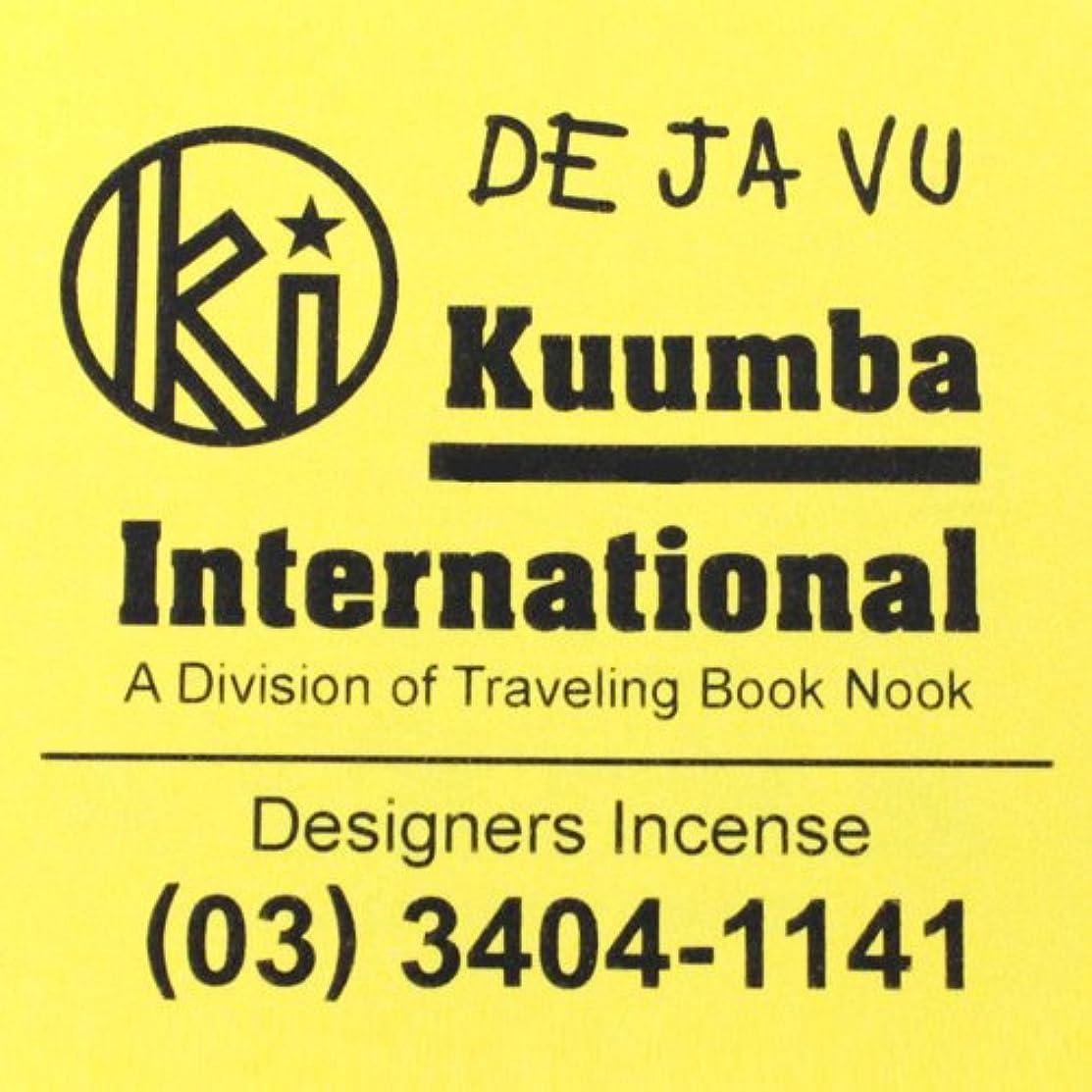 代表して反毒判読できないKUUMBA (クンバ)『incense』(DE JA VU) (Regular size)