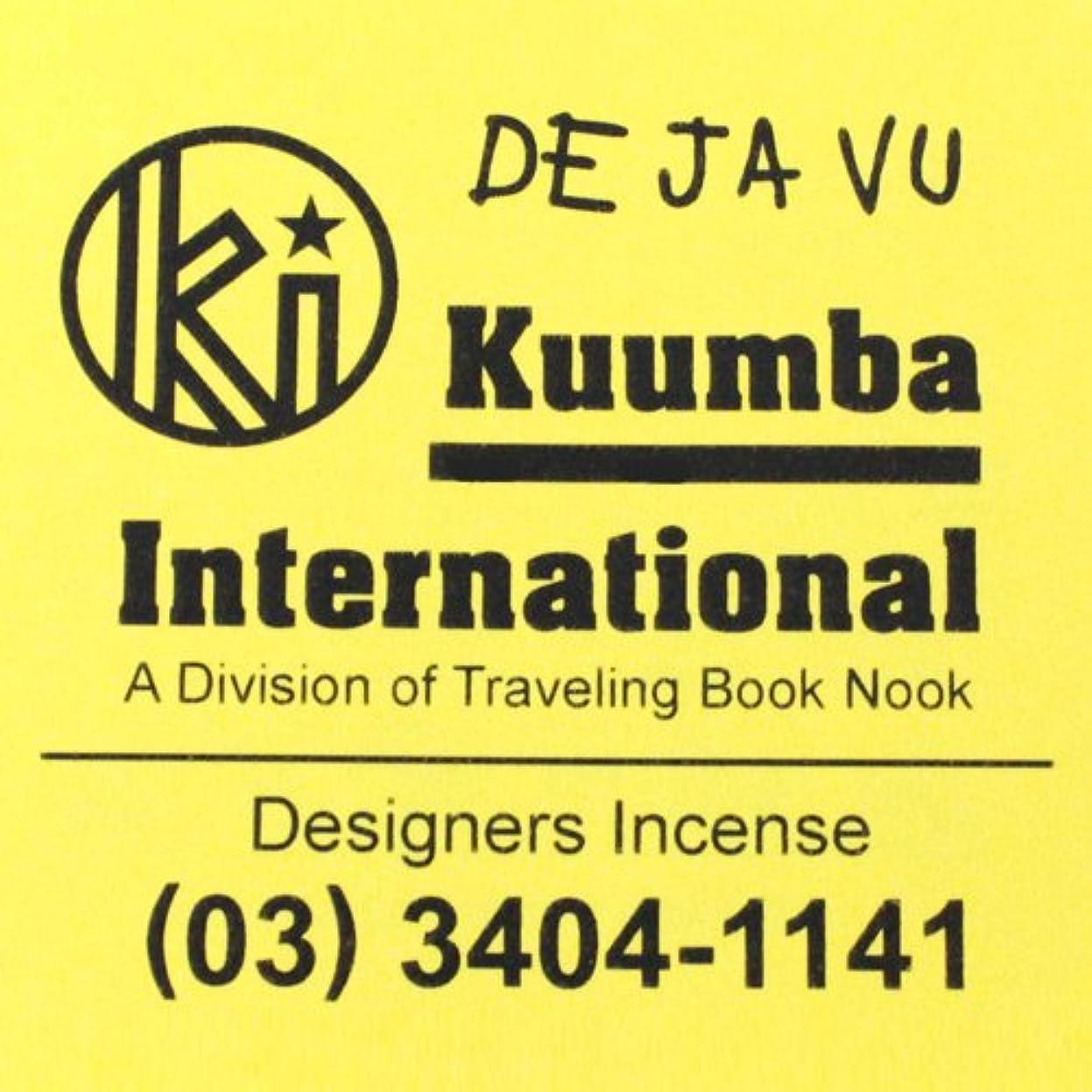 払い戻し容赦ない強化するKUUMBA (クンバ)『incense』(DE JA VU) (Regular size)