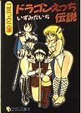 ドラゴンえっち伝説 (フランス書院コミック文庫)