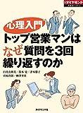 心理入門(週刊ダイヤモンド特集BOOKS Vol.329)――トップ営業マンはなぜ質問を3回繰り返すのか